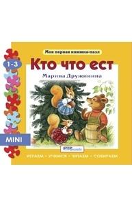 """Книжка-игрушка """"Кто что ест?"""" (""""Моя первая книжка-пазл"""")  93215"""