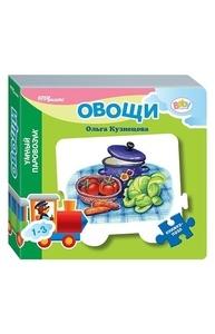 """Книжка-игрушка """"Овощи"""" (""""Умный Паровозик"""") (Baby Step) (стихи)  93280"""