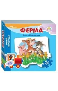 """Книжка-игрушка """"Ферма"""" (""""Умный Паровозик"""") (Baby Step) (стихи)  93282"""