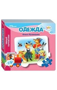 """Книжка-игрушка """"Одежда"""" (""""Умный Паровозик"""") (Baby Step) (стихи)  93283"""