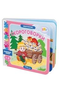 """Книжка-игрушка """"Скороговорки"""" (""""Шкатулочка"""") (Baby Step)  93288"""