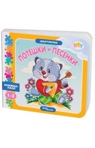 """Книжка-игрушка """"Потешки и песенки"""" (""""Шкатулочка"""") (Baby Step)  93289"""