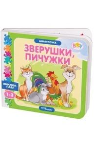 """Книжка-игрушка """"Зверушки, пичужки"""" (""""Шкатулочка"""") (Baby Step)  93291"""