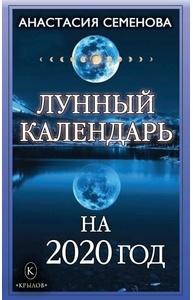 Семенова А. - Лунный календарь на 2020 год