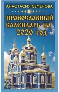 Семенова А. - Православный календарь на 2020 год