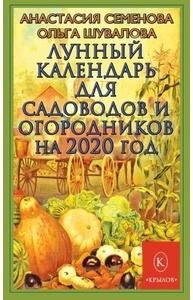 Семенова А., Шу - Лунный календарь для садоводов и огородников на 2020 год