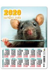 Календарь - магнит 2020 А5 (150*200) Символ года,   арт. 5611