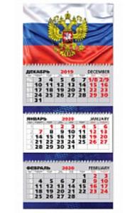 Календарь 2020 квартальный 310*690 герб России,   арт. 5317