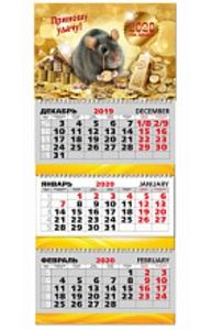 Календарь 2020 квартальный 310*690 Символ года (коллаж),   арт. 5329