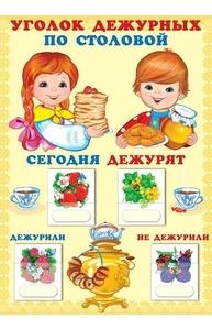 Плакат А3 Уголок дежурных по столовой с карточками (девочка с мальчиком) 12783