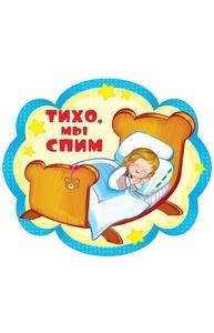 Плакат фигурный-мини Тихо, мы спим ФМ-12333