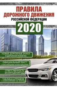 Правила дорожного движения (ПДД) РФ на 2020 год