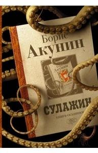Акунин Б. - Сулажин