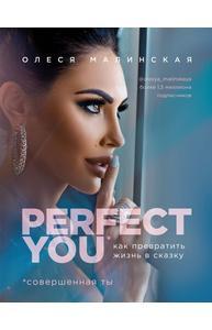 Малинская О.А. - Perfect you. Как превратить жизнь в сказку