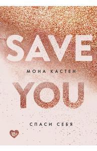Кастен М. - Спаси себя. Книга 2