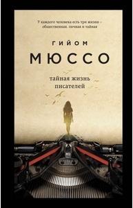 Мюссо Г. - Тайная жизнь писателей