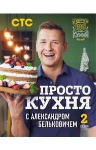 Белькович А. - ПроСТО кухня с Александром Бельковичем. Второй сезон