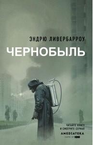 Ливербарроу Э. - Чернобыль 01:23:40