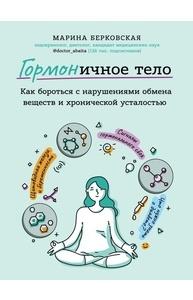 Берковская М.А. - ГОРМОНичное тело. Как бороться с нарушениями обмена веществ и хронической усталостью