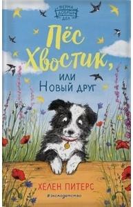 Питерс Х. - Пес Хвостик, или Новый друг