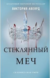 Авеярд В. - Алая королева. 2. Стеклянный меч