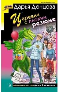 Донцова Д.А. - Царевич с плохим резюме