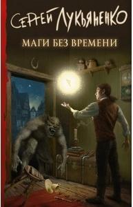 Лукьяненко С.В. - Маги без времени
