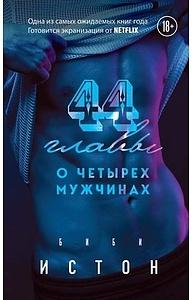 Истон Б. - 44 главы о 4 мужчинах
