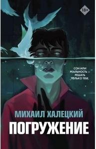 Халецкий М.А. - Погружение