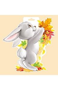 """Плакат фигурный А4 Осень.""""Заяц с листвой""""  59.074.00"""