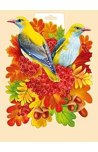 """Плакат фигурный А4 Осень.""""Птицы в осенней листве""""  59.078.00"""