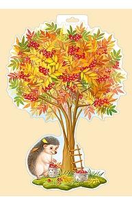 """Плакат фигурный А3 Осень.""""Рябина с ёжиком""""  59.081.00"""