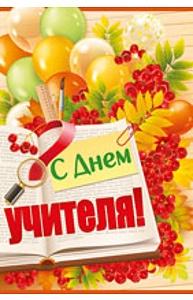 """Открытка Средняя """"С Днем учителя!""""  63.368.00"""