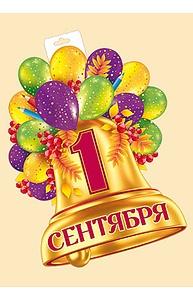 """Плакат фигурный А3 """"1 Сентября!""""  63.374.00"""