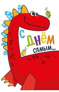 """Открытка Средняя """"В день рождения!"""" (дет)  019.382"""