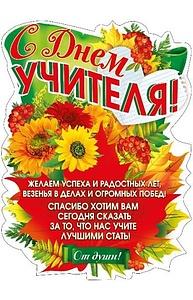 """Плакат фигурный А2 """"С днем учителя!""""  071.069"""