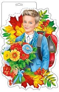 """Плакат фигурный А3 1 Сентября.""""Мальчик с цветами и портфелем""""  071.071"""