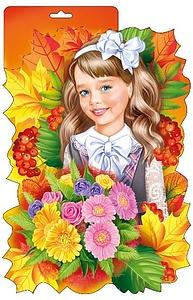 """Плакат фигурный А3 1 Сентября.""""Девочка с цветами""""  071.073"""