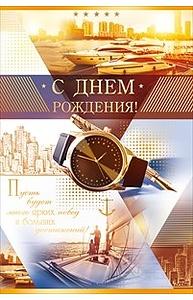 Открытка Средняя С Днем рождения!  52.093
