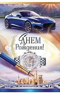 """Открытка Средняя """"С Днем рождения!"""" (муж) 52.185"""