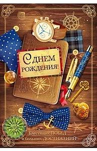 """Открытка Средняя """"С Днем рождения!"""" (муж)  52.187"""