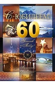 "Открытка Гигант ""С юбилеем! 60"" (муж)  58.730"