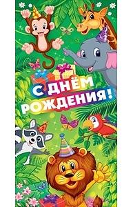 """Конверт для денег """"С Днем рождения!"""" (дет)  77.371"""