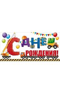 """Конверт для денег """"С Днем рождения!"""" (дет) 77.417"""