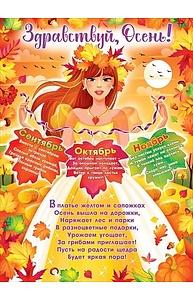 "Плакат А2 ""Здравствуй, Осень""  84.401"