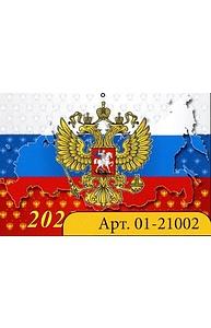 Календарь 2021 квартальный (315*640) Госсимволика 2  01-21002