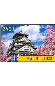 Календарь 2021 квартальный (315*640) Японский замок  01-21022