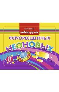 """Набор гелевых ручек 8цв. """"Набор №5"""" флуоресцентных неоновых"""