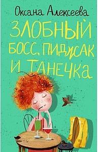 Алексеева О. - Злобный босс, пиджак и Танечка