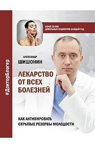 Шишонин А.Ю. - Лекарство от всех болезней. Как активировать скрытые резервы молодости